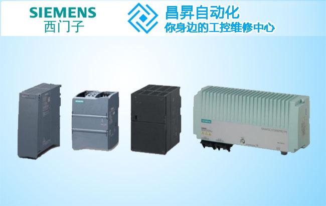SIMATIC S7 设计电源维修